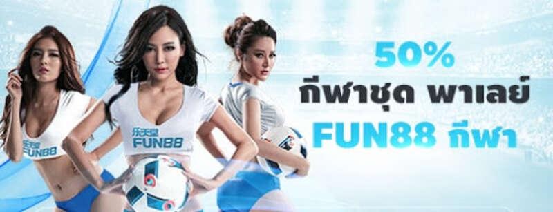 โปรโมชั่น fun88 thai ที่ส่งมอบให้คนไทยโดยเฉพาะ