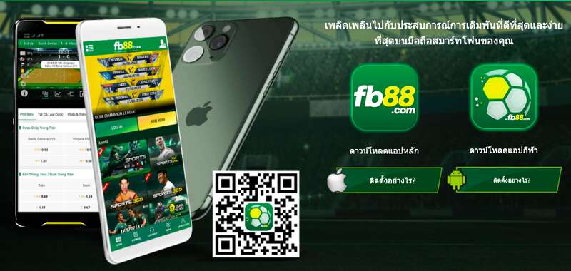 เดิมพัน Fb88 online บนมือถือได้ง่ายๆโดยการสแกน QR Code