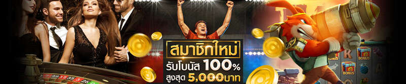 Alpha88 thailand ไม่ว่าคุณจะเดิมพันอะไร ฝากเงินเท่าไหร่ ก็ได้รับข้อเสนอและโปรโมชั่นดีๆตลอดรายการ