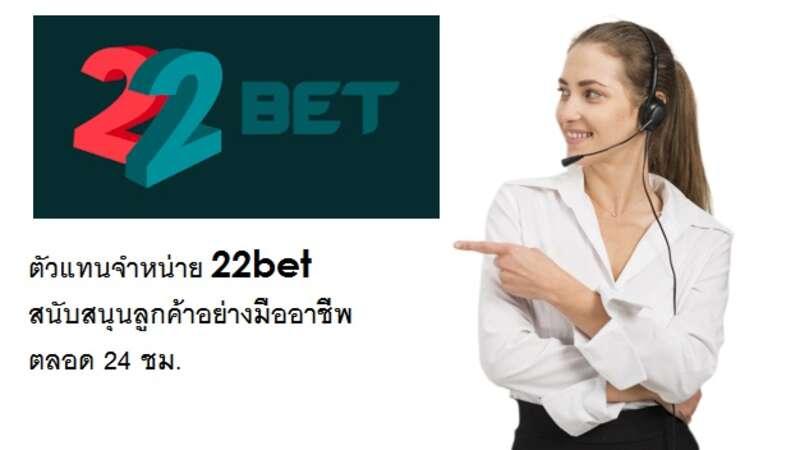 ตัวแทนจำหน่าย 22Bet สนับสนุนลูกค้าอย่างมืออาชีพ