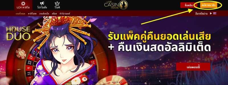 วิธีสมัคร Live Casino House สมัครง่าย รวดเร็ว เดิมพันได้ทันที