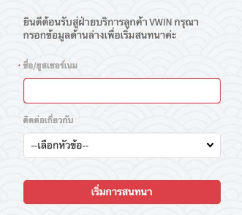 ติดต่อเจ้าหน้าที่ VWin Thailand ได้ตลอดเวลาผ่านการแชทสด