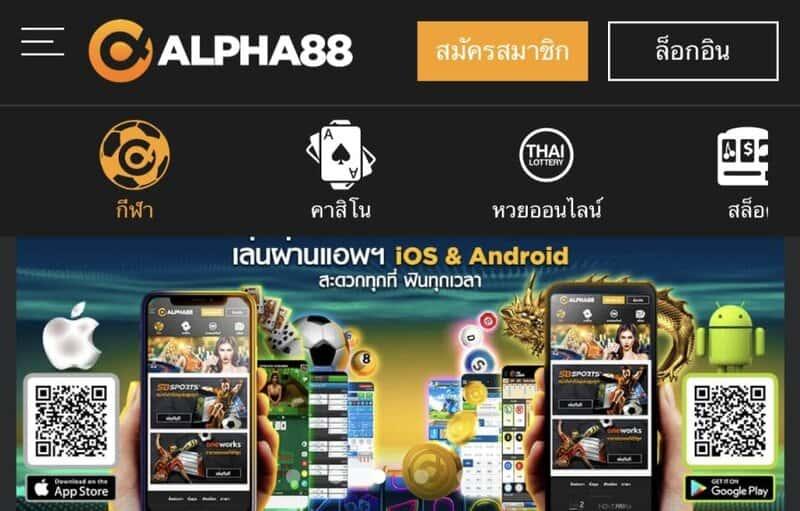 นักเดิมพันยุคใหม่ Alpha88 สมัคร ผ่านแอพพลิเคชั่น