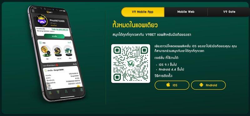 ร่วมสนุกกับ V9Bet Thai ได้บนทุกแพล็ตฟอร์ม