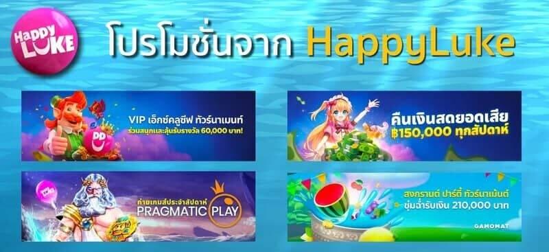 จะฤดูกาลไหน เทศกาลอะไร เราก็พร้อมแจก รหัสโบนัส Happyluke