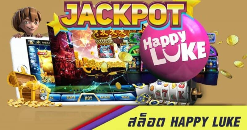 ช่องทางการเข้าถึงเกม Slot Happyluke ตลอด 24 ชั่วโมง