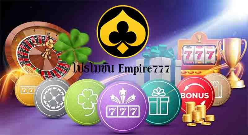 โปร โม ชั่ น Empire777 ที่ให้คุณเลือกมากมาย