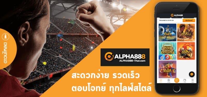 ทางเข้า Alpha88 มือถือ สะดวก ครบวงจรบริการเกมพนันออนไลน์
