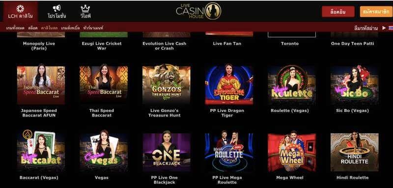 มีอะไรน่าสนใจใน คาสิโน Live Casino House